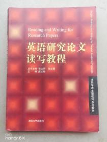通用学术英语读写系列教材:英语研究论文读写教程G