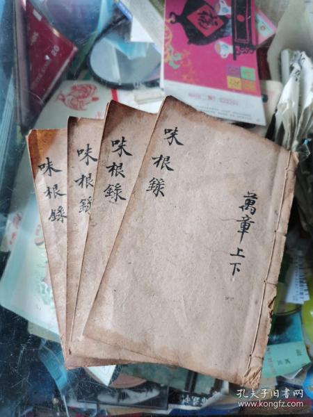 四书味根录,梁惠王,公孙,书心,万章,四本合售