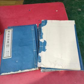 乐善堂全集-宣纸线装影印本【20册合售】