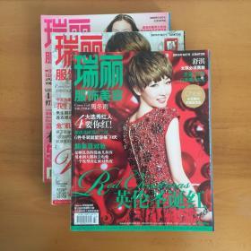 《瑞丽服饰美容》2009年4月、2013年12月共3本