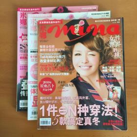 米娜《女性世界》2009年05期、11期,2010年01期共3 本
