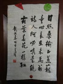 武汉百岁老书画家彭祖华书法一件,自作诗,品见描述包快递发货。