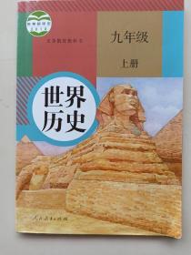 《世界历史》九年级上册