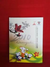 广州2010年亚运会、亚残运会门票珍藏册(带防伪标)