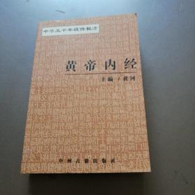 中华五千年祖传秘方 黄帝内经