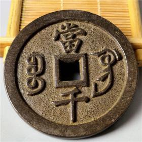 古钱币 咸丰元宝当千 包浆老道 鉴赏收藏