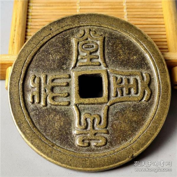 古钱币 金玉满堂 包浆 老道 鉴赏 收藏