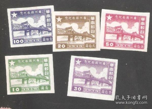 【北极光】区票- 华南区广州解放纪念-无齿全套-区票专题收藏-实物扫描