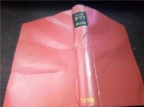 新制度版 チヤ-ト式数学Ⅲ 桥本纯次著 数研出版 1965年 32开硬精装 原版外文 图片实拍