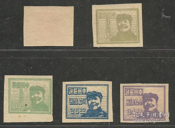 中南解放区中州毛泽东像邮票新5枚 缺一枚成套