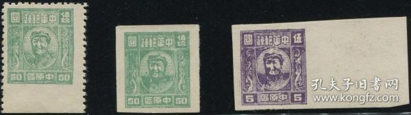 中原解放区毛泽东像邮票新三枚