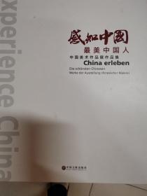 """""""感知中国·最美中国人""""中国美术作品展作品集"""