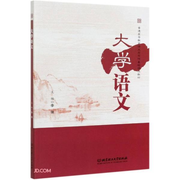 大学语文(普通高等教育语文与写作基础课程教材)