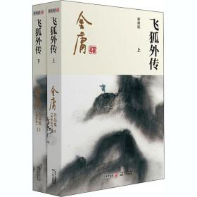 �w狐外�� 新修版(全2��) 武�b小�f 金庸