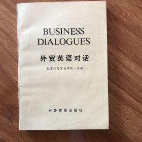 外贸英语对话