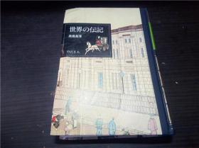 世界の伝记 23 高桥是清 中沢圣夫著 ぎようせい 1980年 32开硬精装 原版外文 图片实拍