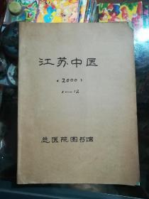 江苏中医2000年全年