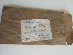 文革时期,北京寄北京免资印刷品,中国图书进出口公司-少见