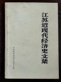 江苏近现代经济史文集