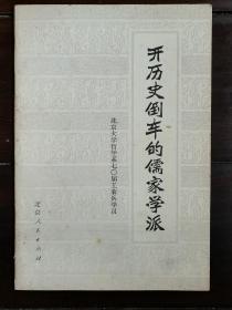 开历史倒车的儒家学派