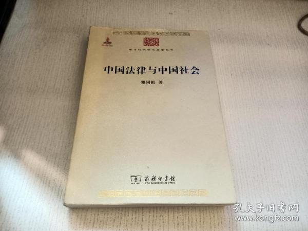 中国法律与中国社会