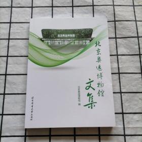 北京奥运博物馆文集