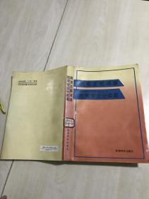 教育主题词表.中国图书馆图书分类法教育专业分类表【馆藏】