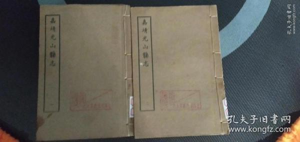 天一阁藏明代方志选刊《嘉靖光山县志》一套两册全