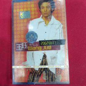 王珏明天2002CD磁带未拆封