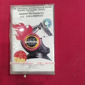 那英/AskA跨国界合作CD磁带未拆封