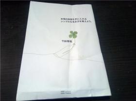 本物の自信を手に入れる シンプルな生き方を教えよう 2012年 32开平装 原版外文 图片实拍
