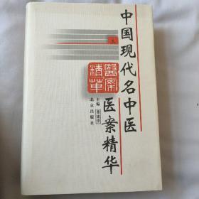 中国现代名中医医案精华  (1'2'3)
