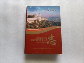 北京首都开发控股(集团)有限公司志  精装本