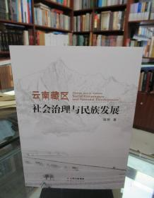 云南藏区社会治理与民族发展 一版一印