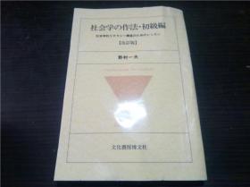 社会学の作法・初級編―社会学的リテラシー構築のためのレッスン (改订版)1999年 32开平装 原版外文 图片实拍