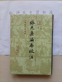 中国古典文学丛书--张先集编年校注(精装本)