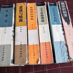 长城万里图(全六卷)