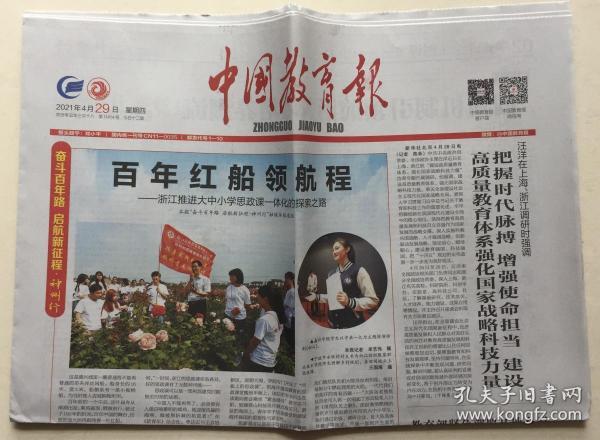 中国教育报 2021年 4月29日 星期四 第11414期 今日12版 邮发代号:1-10