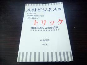 人材ビジネスのトリツク - 改革つぶの常套手段- 永岛清敬著 学文社 2007年 32开平装 原版外文 图片实拍
