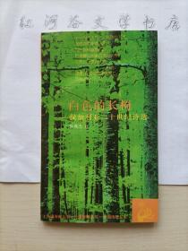 外国诗歌丛书---白色的长椅:保加利亚二十世纪诗选