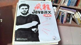 疯狂Java讲义【第2版】(无光盘)