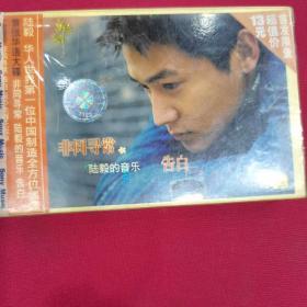 告白陆毅的音乐非同弄CD磁带未拆封