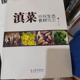 滇菜特殊生态食材概览