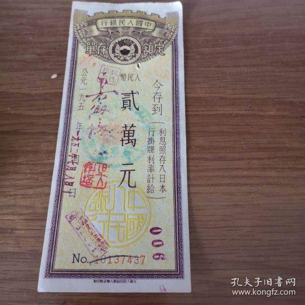 编号437中国人民银行50年代2万元存单一张.