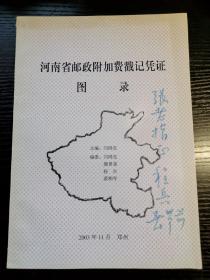 河南省邮政附加费戳记凭证图录 油印本 签赠本 仅印150本