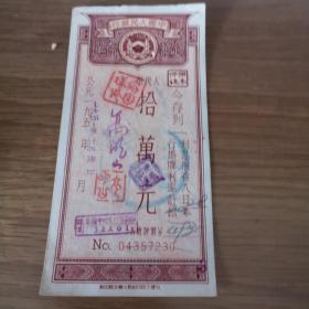 编号230中国人民银行50年代10万元存单一张.
