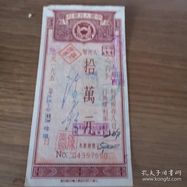 编号660中国人民银行50年代10万元存单一张.