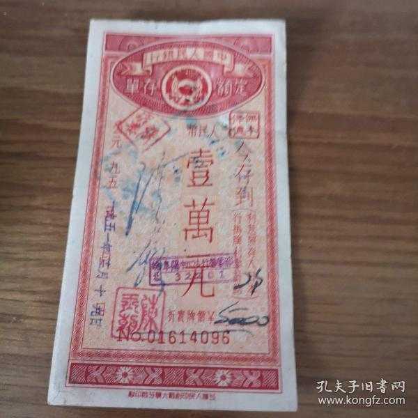 编号096中国人民银行50年代1万元存单一张.
