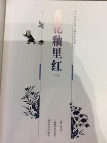 青花釉里红(中)