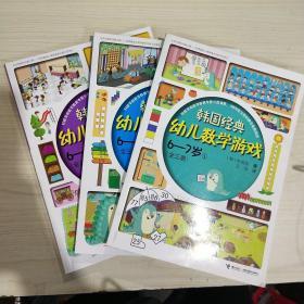 韩国经典幼儿数学游戏(6-7岁 全三册)
